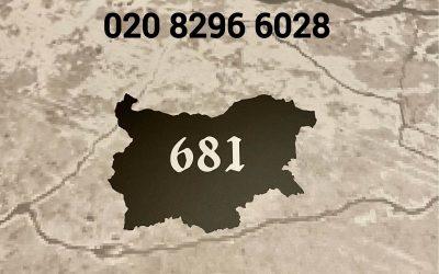 Доставки от Англия, BG Shop Sofia и Български ресторант 681 стават наши партньори
