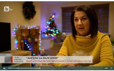 Ангели за България по БТВ