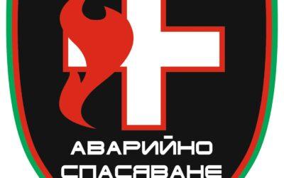 Аварийно спасяване Пловдив